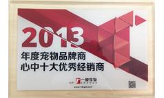 2013宠物品牌商心中十大优秀经销商