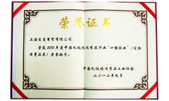 中国礼仪休闲用品行业十强企业