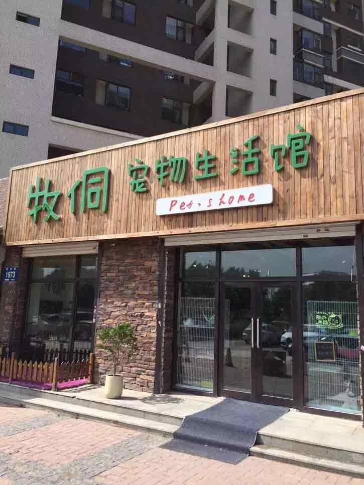 长春牧侗宠物生活馆