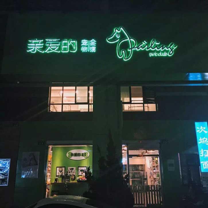 杭州亲爱的宠物会馆