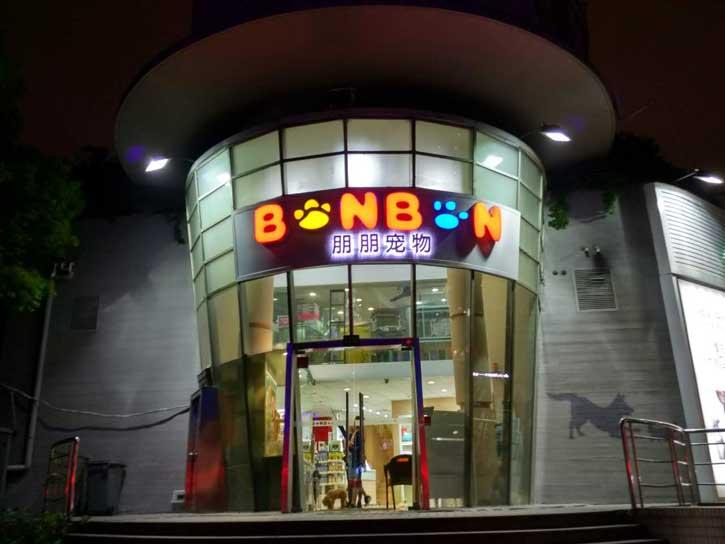 上海朋朋宠物店