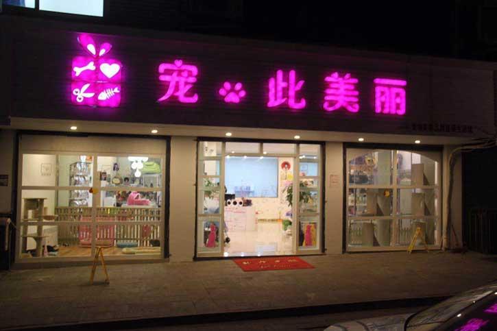四川宠此美丽宠物店