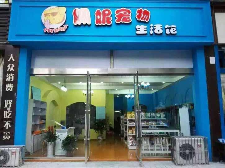 四川乐山佩妮宠物店