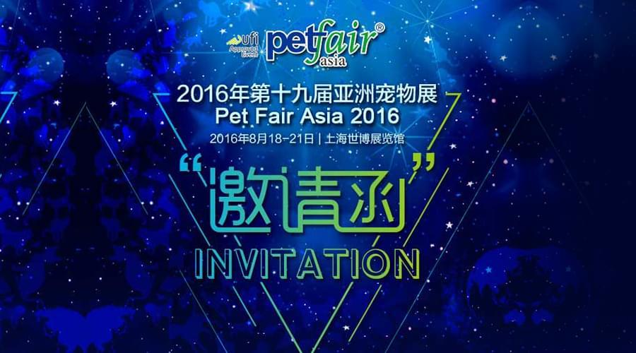 上海宠爱商贸有限公司邀请您参观【第十九届亚洲宠物展】