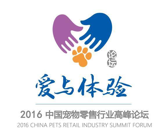 第十九届亚洲宠物展大事件之【爱与体验论坛】