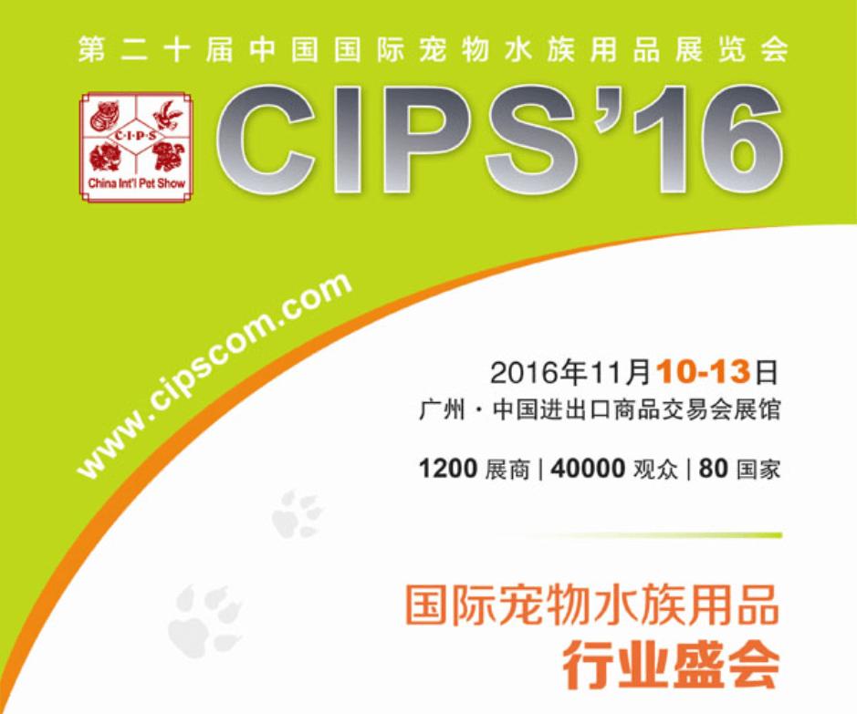 上海宠爱邀请您参加2016年【第二十届中国国际水族用品展览会CIPS】