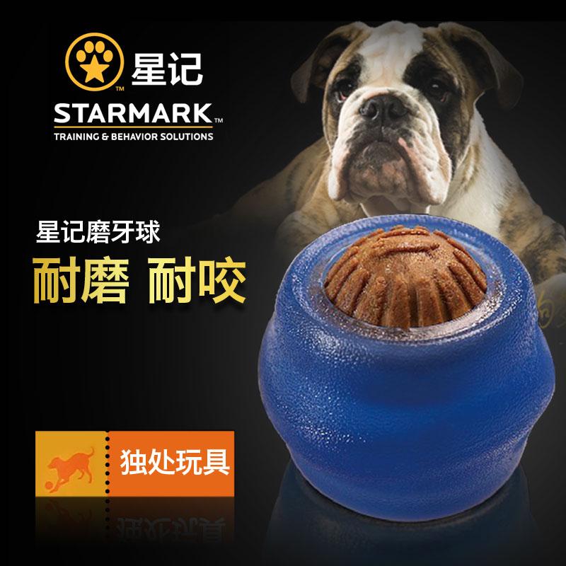 星记宠物独处玩具STARMARK星记——磨牙球