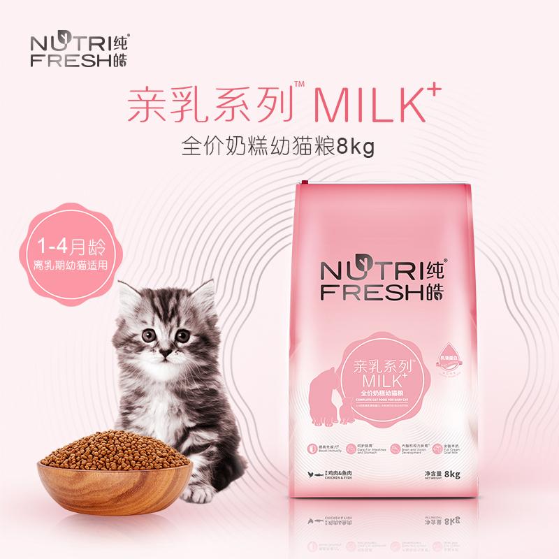 纯皓亲乳系列MILK+全价奶糕幼猫粮400g
