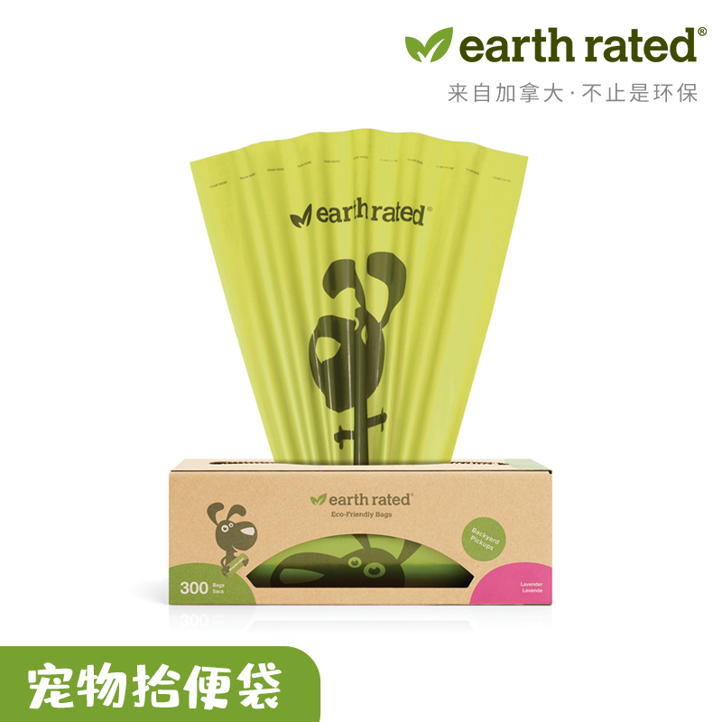 Earth Rated保卫地球抽取式拾便袋