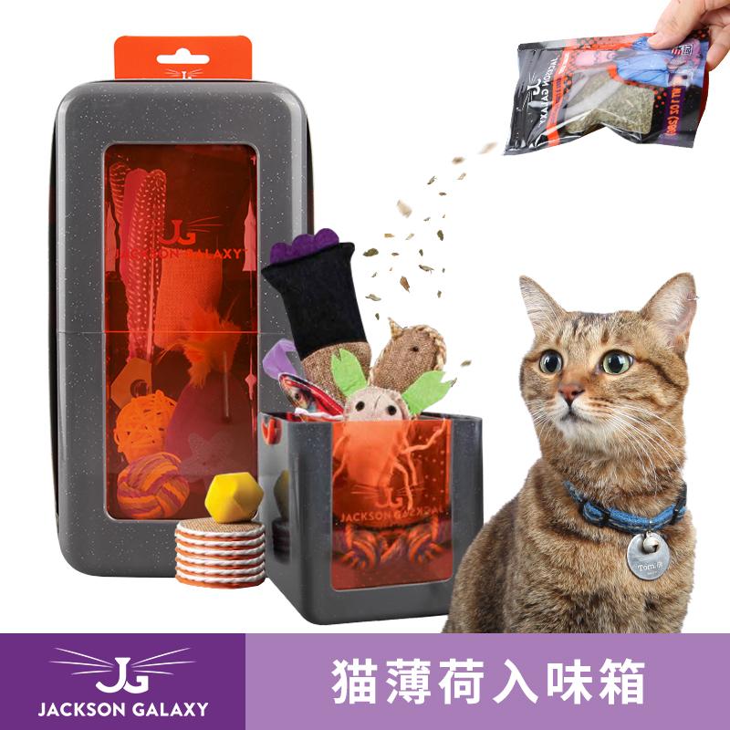 JG猫薄荷入味容器