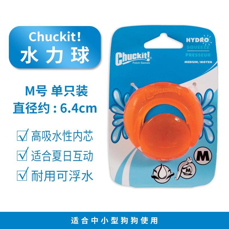Chuckit 水力系列玩具