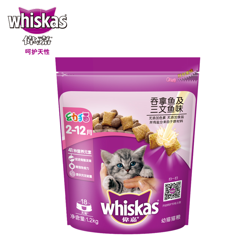 伟嘉-全价幼猫猫粮吞拿鱼及三文鱼口味