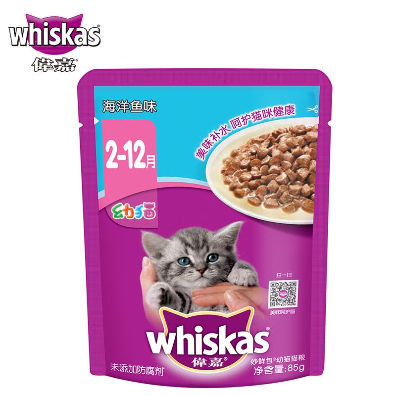 伟嘉-妙鲜包全价幼猫猫粮海洋鱼口味